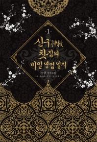신구 찻집의 비밀 영업 일지. 1