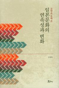 문학을 통해 본 일본문화의 연속성과 변화