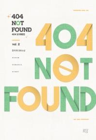 404 낫 파운드Vol. 2