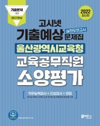 2022 고시넷 울산광역시교육청 교육공무직원 소양평가 기출예상문제집