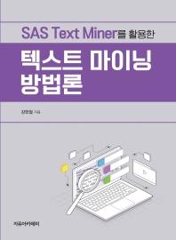 SAS Text Miner를 활용한 텍스트 마이닝 방법론