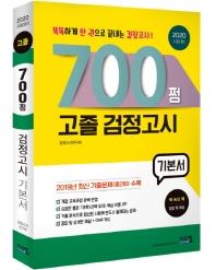 고졸 검정고시 기본서(2020 시험대비)