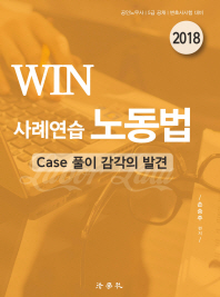 Win 사례연습 노동법(2018)