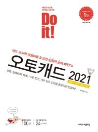Do it! 오토캐드(2021)