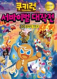 쿠키런 서바이벌 대작전. 30