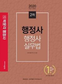 합격기준 박문각 행정사실무법(행정사 2차)(2020)