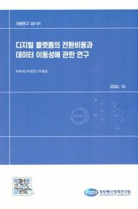 디지털 플랫폼의 전환비용과 데이터 이동선에 관한 연구