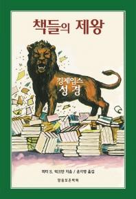 책들의 제왕