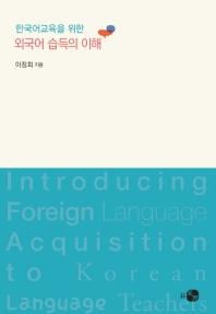 한국어교육을 위한 외국어 습득의 이해