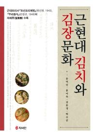 근현대 김치와 김장문화