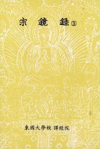 한글대장경 108 사전부8 종경록3 (宗鏡錄3)