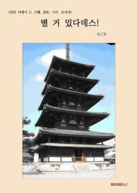 <일본 여행기 2: 고베 교토 나라 오사카> 별거 있다데스! (컬러판)