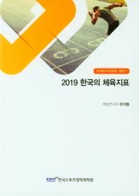 2019 한국의 체육지표