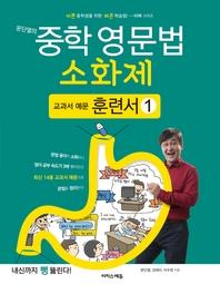 문단열의 중학 영문법 소화제 교과서 예문 훈련서 1권