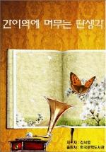 간이역에 머무는 딴생각_강서영