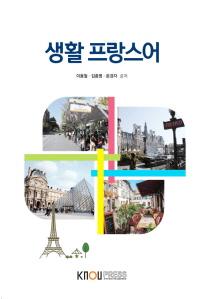 생활프랑스어(부록포함)