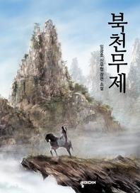 [세트] 북천무제 (전5권/완결)