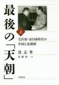 最後の「天朝」 毛澤東.金日成時代の中國と北朝鮮 上