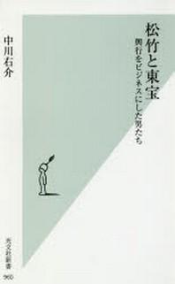 松竹と東寶 興行をビジネスにした男たち