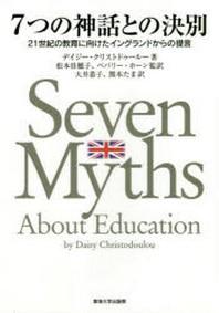7つの神話との決別 21世紀の敎育に向けたイングランドからの提言