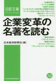 企業變革の名著を讀む