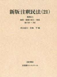注釋民法 21 復刊版 オンデマンド版