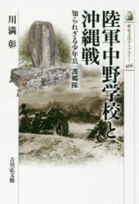 陸軍中野學校と沖繩戰 知られざる少年兵「護鄕隊」