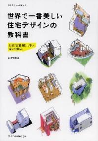 世界で一番美しい住宅デザインの敎科書 巨匠「宮脇檀」に學ぶ家の仕組み