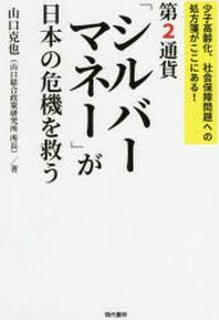 第2通貨「シルバ-マネ-」が日本の危機を救う 少子高齡化,社會保障問題への處方箋がここにある!