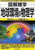 地球環境の物理學