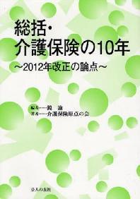總括.介護保險の10年 2012年改正の論点