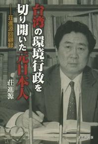台灣の環境行政を切り開いた元日本人 莊進源回顧錄