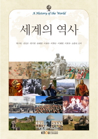 세계의역사(1학기, 워크북포함)