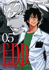 E D D. 5