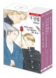 요시나가 후미 프리미엄 박스세트(1-3권)