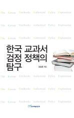 한국 교과서 검정 정책의 탐구
