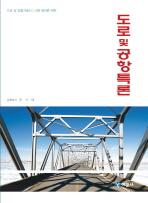 도로 및 공항특론(2011)