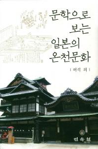 문학으로 보는 일본의 온천문화