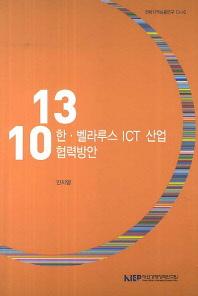 한 벨라루스 ICT 산업 협력방안