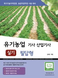 유기농업기사 산업기사 실기 필답형(2017)