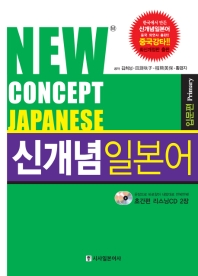 신개념 일본어 입문편(New Concept Japanese)
