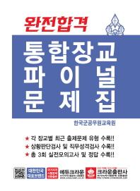 통합장교 파이널문제집