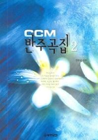 CCM 반주곡집 2