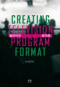 텔레비전 프로그램 포맷 창작론