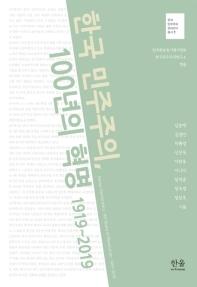 한국 민주주의, 100년의 혁명(1919~2019)