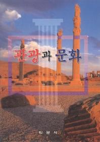 관광과 문화