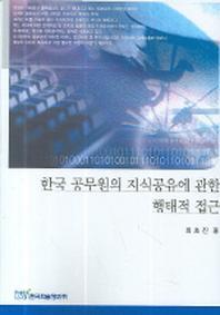 한국 공무원의 지식공유에 관한 행태적 접근