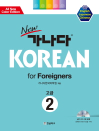 New 가나다 KOREAN for Foreigners 고급. 2