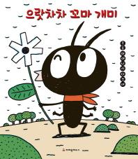 으랏차차 꼬마 개미