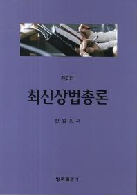 최신상법총론